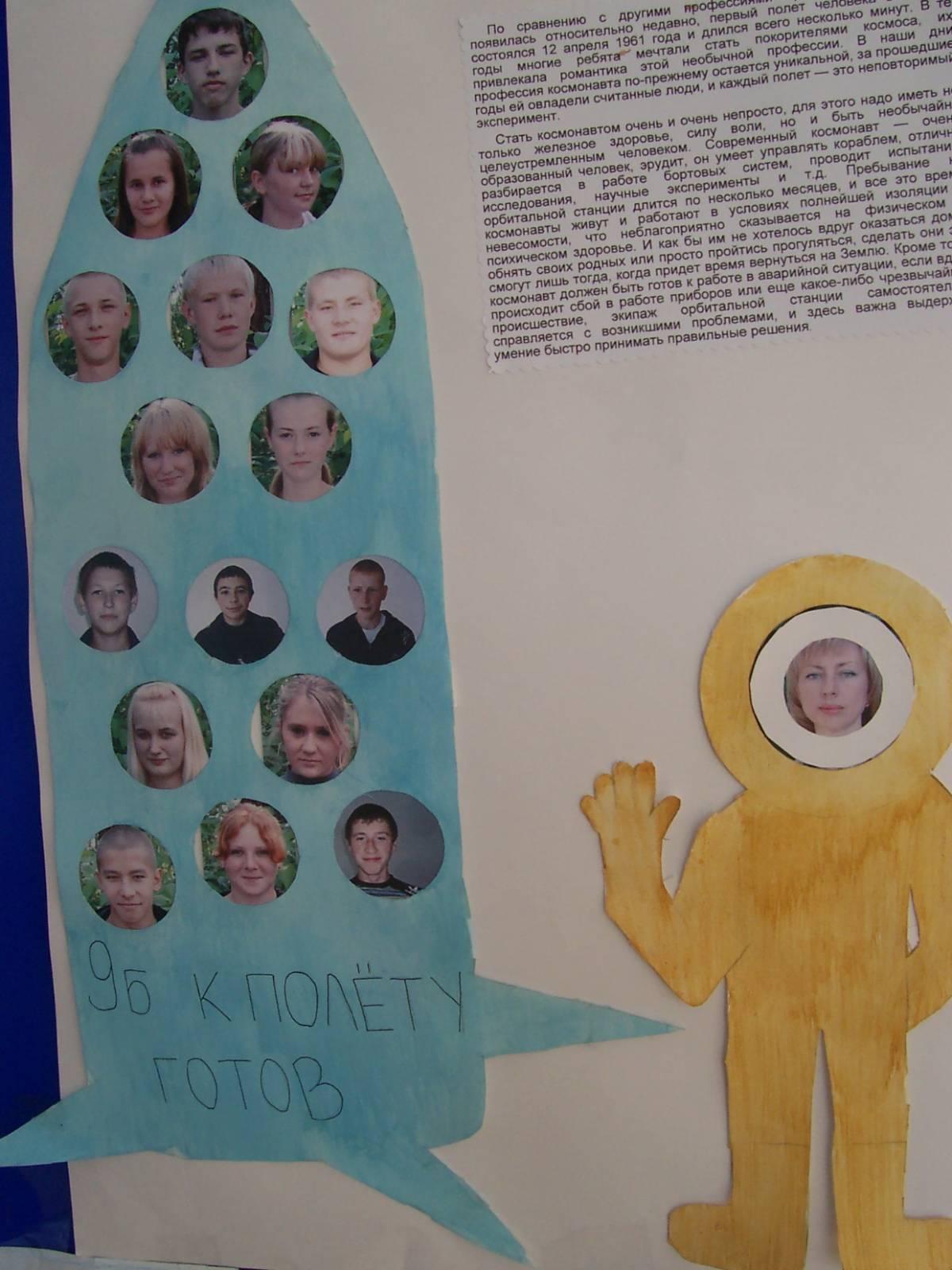 Плакат на день космонавтики своими руками в детский сад